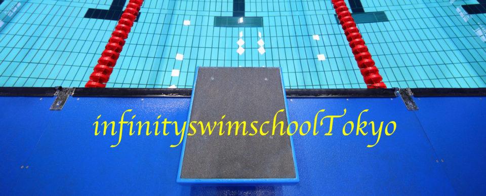 infinity swim school